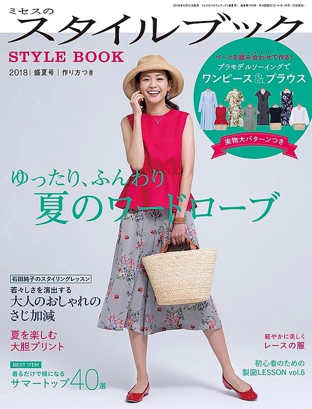 ミセスのスタイルブック盛夏号表紙