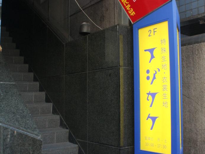フジカケ駅前本店入口