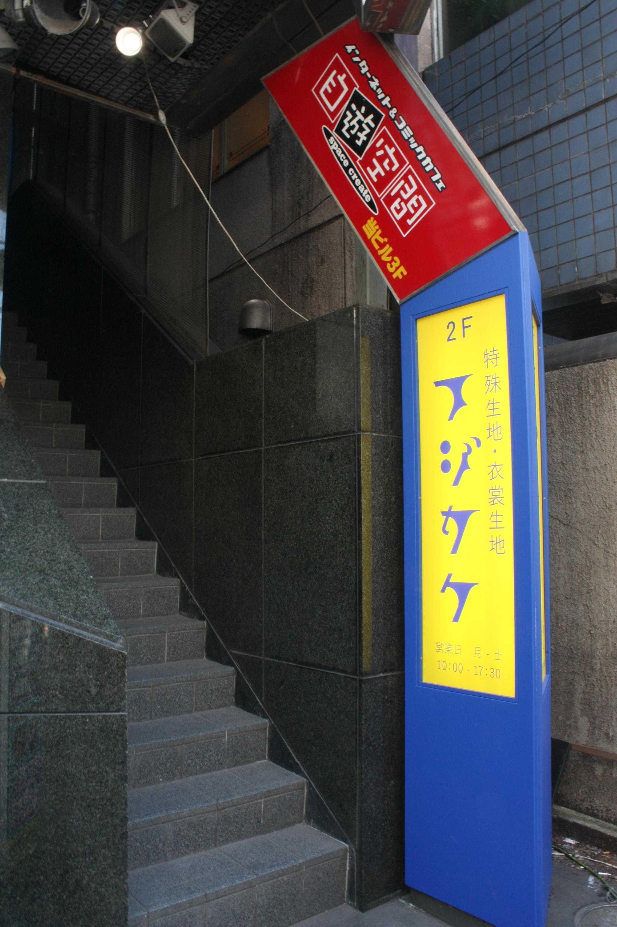 フジカケ駅前本店入り口