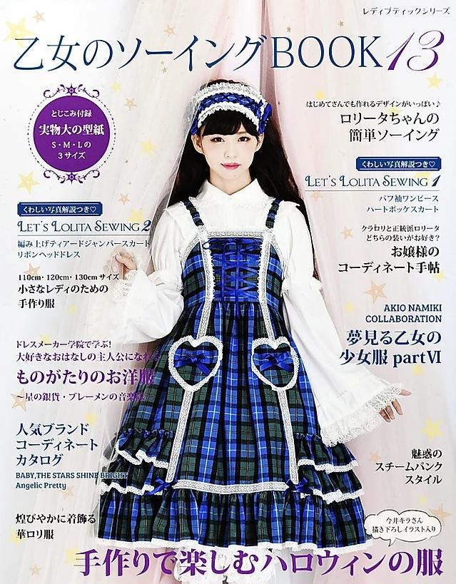 乙女のソーイングBOOK13