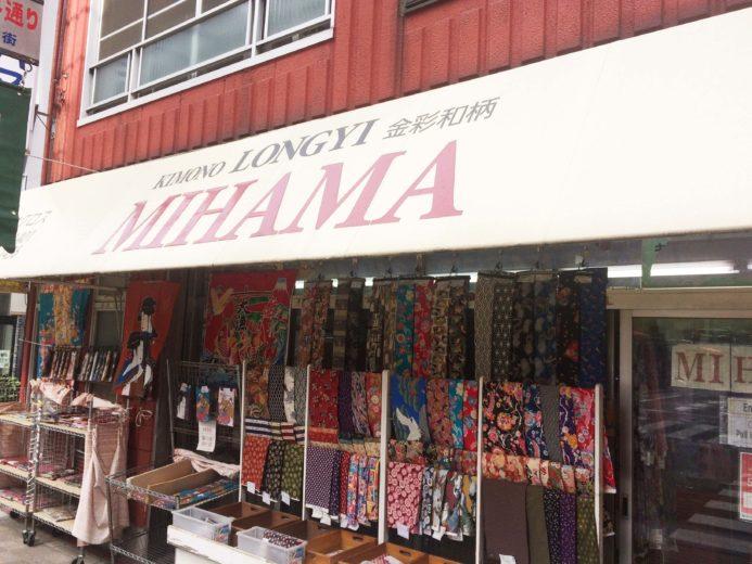 (有)ミハマクロス1号店
