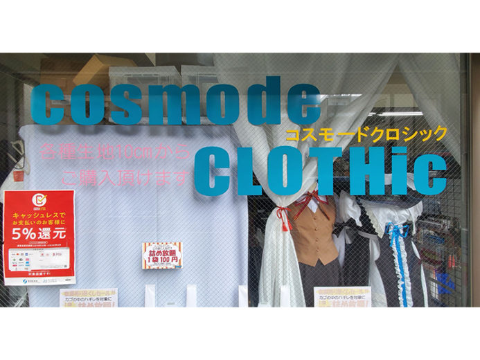 cosmode CLOTHic コスモードクロシック