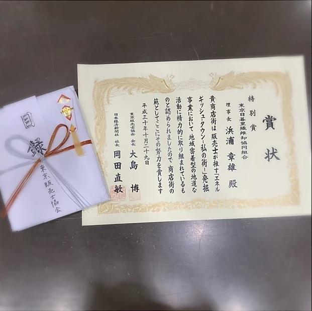 『エネルギッシュ・タウン -私の街-』特別賞受賞