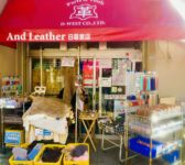 And Leather 日暮里店