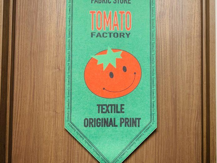 トマト ファクトリー館