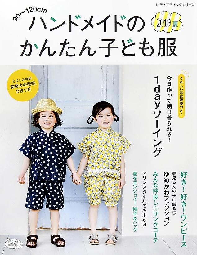ハンドメイドのかんたん子ども服2019夏表紙