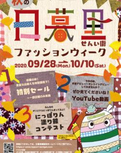 日暮里繊維街ファッションウィーク2020秋
